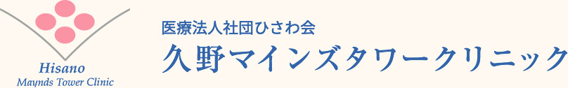 医療法人社団ひさわ会 久野マインズタワークリニック
